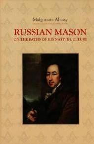 ebook Russian Mason on the Paths of his Native Culture